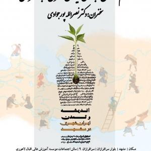 عکس - نظام اخلاق اجتماعی ایران شهری : جوانمردی