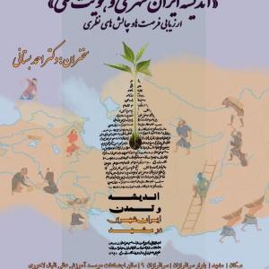 عکس - اندیشه ایران شهری و هویت ملی , ارزیابی فرصتها و چالش های نظری