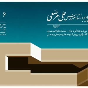 تصویر - نخستین سالگرد درگذشت مهندس علی مرصعی - معماری