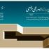 عکس - نخستین سالگرد درگذشت مهندس علی مرصعی