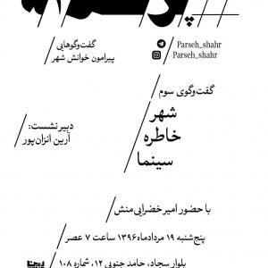 تصویر - گفتگوی سوم : شهر خاطره سینما - معماری