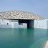 عکس - امارات آماده افتتاحیه بزرگ موزه لوور ابوظبی میشود