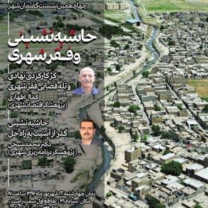 عکس - چهاردهمین نشست گفتمان شهر : حاشیه نشینی و فقر شهری