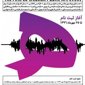 تصویر - اولین رویداد هم آفرینی هنر عمومی ، مشهد - معماری