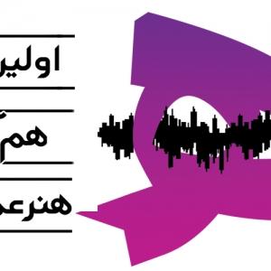 عکس - اولین رویداد هم آفرینی هنر عمومی ، مشهد