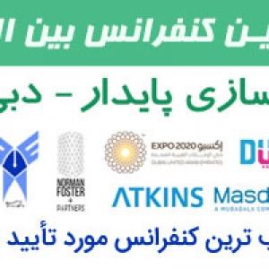 تصویر - چهارمین کنفرانس بین المللی معماری و شهرسازی پایدار , امارات - معماری