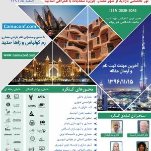 عکس - چهارمین کنفرانس بین المللی معماری و شهرسازی پایدار , امارات