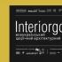 عکس - جایزه طراحی داخلی اوکراین برای معماران ایرانی