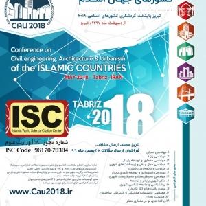عکس - کنفرانس عمران ، معماری و شهرسازی کشورهای جهان اسلام