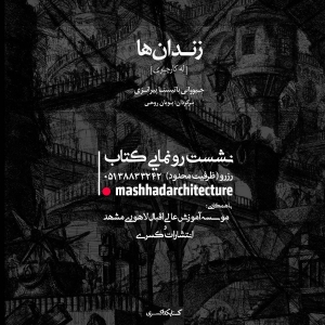 تصویر - نشست رو نمایی کتاب زندان ها , مشهد ( موسسه آموزش عالی اقبال لاهوری مشهد ) - معماری