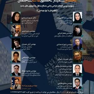 عکس - نخستین سمینار تخصصی نمای ساختمان , مشهد