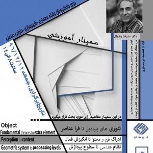 تصویر - سمینار تخصصی مبانی زیبایی شناسی و فرم پردازی - معماری