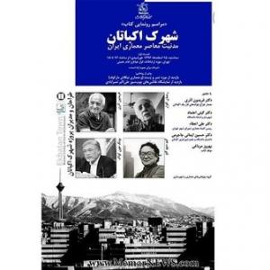 تصویر - کتاب  شهرک اکباتان، مدنیت معاصر معماری ایران  رونمایی میشود - معماری