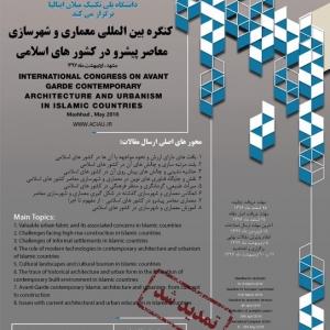 عکس - کنگره بین المللی معماری و شهرسازی معاصر پیشرو در کشورهای اسلامی