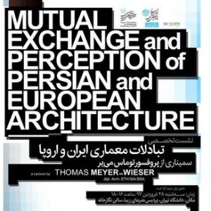 تصویر - برگزاری سمینار تبادلات معماری ایران و اروپا  - معماری