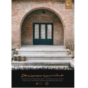 تصویر - گشایش خانه موزه سیمین و جلال - معماری