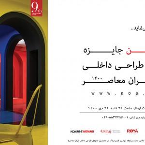 تصویر - نهمین جایزه ملی طراحی داخلی ایران معاصر - معماری