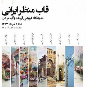 تصویر -  منظر ایرانی  در قاب نقاشی - معماری