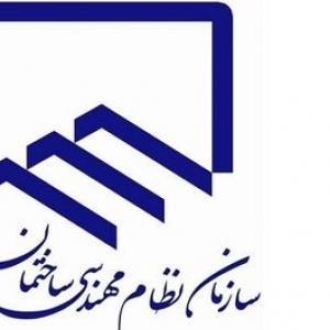 تصویر - آغاز رقابت برای طراحی ساختمان سازمان نظام مهندسی خراسان رضوی - معماری