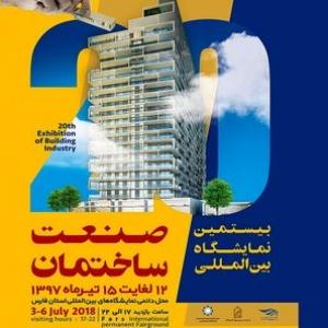 تصویر - استان فارس میزبان بیستمین نمایشگاه بینالمللی صنعت ساختمان میشود - معماری