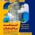 عکس - استان فارس میزبان بیستمین نمایشگاه بینالمللی صنعت ساختمان میشود