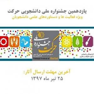 تصویر - فراخوان یازدهمین جشنواره دانشجویی حرکت منتشر شد - معماری