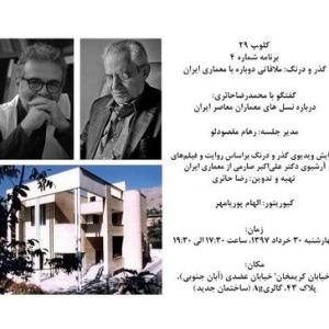 تصویر - گفتگویی با عنوان  نسلهای معماران معاصر ایران  - معماری