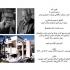 عکس - گفتگویی با عنوان  نسلهای معماران معاصر ایران