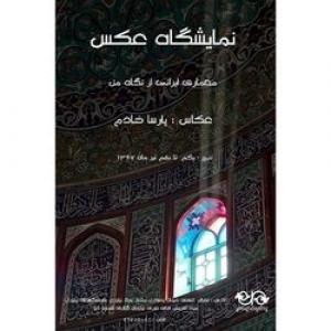 تصویر - نمایشگاه  معماری ایرانی از نگاه من  برگزار میشود - معماری