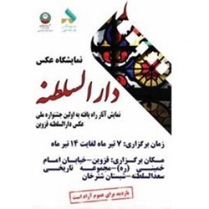 تصویر - برندگان جشنواره عکس  دارالسلطنه قزوین  اعلام شدند - معماری