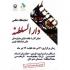 عکس - برندگان جشنواره عکس  دارالسلطنه قزوین  اعلام شدند