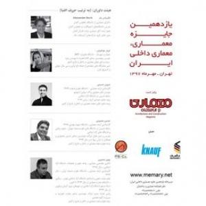تصویر - فراخوان یازدهمین جایزه معماری داخلی ایران منتشر شد - معماری