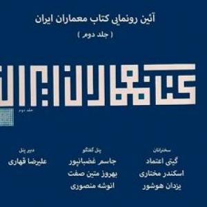 تصویر - رونمایی از کتاب معماران ایران - معماری