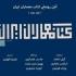 عکس - رونمایی از کتاب معماران ایران