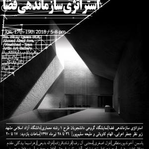 تصویر - استراتژی سازماندهی فضا , نمایشگاه گروهی دانشجویان طرح یک دانشگاه آزاد مشهد - معماری