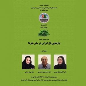 تصویر - تحلیل باغ ایرانی و بازنمایی آن در سایر هنرها - معماری