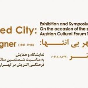 عکس - نمایشگاه و همایش اتو واگنر در تهران برگزار میشود , نگاهی متفاوت بر شهر بیانتها