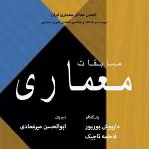 تصویر - نگاهی نقادانه بر مسابقات معماری , تحلیل چهرههای معماری ایران از مسابقات - معماری