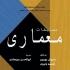 عکس - نگاهی نقادانه بر مسابقات معماری , تحلیل چهرههای معماری ایران از مسابقات