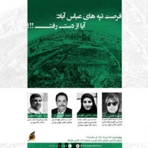 تصویر - نقدی بر فرصتهای از دست رفته تپه عباس آباد - معماری