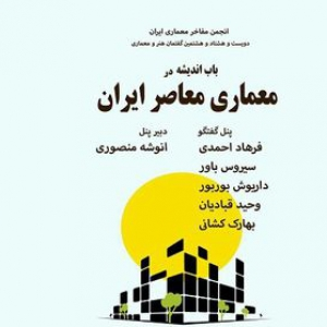 تصویر - مروری بر اندیشه در معماری معاصر ایران - معماری