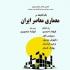 عکس - مروری بر اندیشه در معماری معاصر ایران
