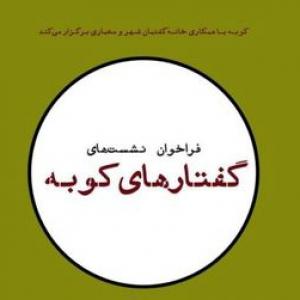 تصویر - فرصتی برای بازبینی پژوهشهای عرصه معماری , فراخوان گفتارهای کوبه منتشر شد - معماری