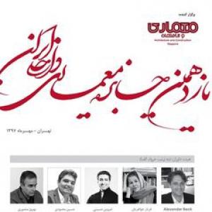 عکس - فراخوان یازدهمین جایزه معماری داخلی ایران منتشر شد , رقابت در دو گروه مرمت و اجرا