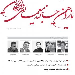 تصویر - فراخوان یازدهمین جایزه معماری داخلی ایران منتشر شد , رقابت در دو گروه مرمت و اجرا - معماری