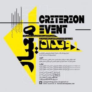 عکس - رویداد معیار برگزار میشود ، نخستین رویداد سنجش دانشجویان معماری
