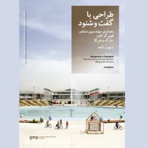 عکس - نمایشگاه بینالمللی معماری  طراحی با گفتوشنود  افتتاح میشود