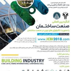 عکس - کنگره بین المللی صنعت ساختمان