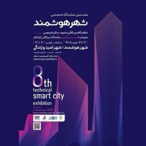 عکس - هشتمین نمایشگاه تخصصی شهر هوشمند برگزار میشود