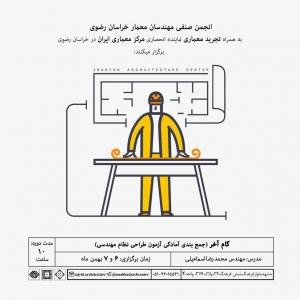 تصویر - گام آخر , جمع بندی آمادگی آزمون طراحی نظام مهندسی - معماری